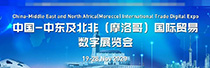 Exposición Digital de Comercio Internacional China-Oriente Medio y Norte de África (Marruecos)